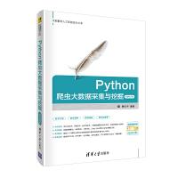 Python爬�x大���采集�c挖掘-微�n��l版(大����c人工智能技�g���)