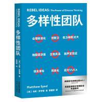 【满包邮】 多样性团队 (英)马修・萨伊德 9787201169446 天津人民出版社