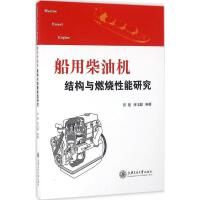 船用柴油机结构与燃烧性能研究 张建,唐文献 编著