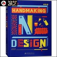 设计的手感 国际创新案例 手工制作的 海报 包装 品牌 装置艺术 设计书籍