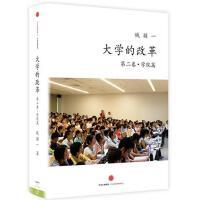 大学的改革:第二卷・学院篇