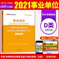 中公教育2020事业单位公开招聘分类考试:考前冲刺预测试卷职业能力倾向测验(D类)(全新升级)