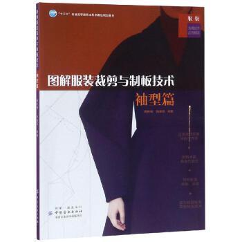 图解服装裁剪与制板技术 袖型篇 服装袖型结构设计 原理与技巧书 连身袖插肩袖变化袖结构设计制图 男装女装服装袖子款式造型设计赠品随机送,可能与图片不符