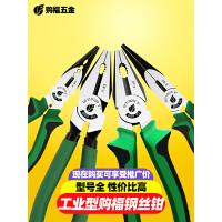 购福钢丝钳子8寸多功能省力老虎钳工业型电工钳平口钳工具钳