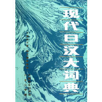 现代日汉大词典