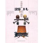 中国传统器具设计研究 卷四