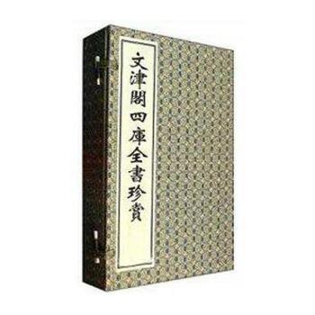 文津阁四库全书珍赏(宣纸线装、一函四册、一版一次)