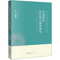 中国特色社区矫正制度研究