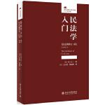 民法学入门:民法总则讲义·序论(第2版增订本)