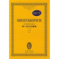 肖斯塔科维奇第八弦乐四重奏C小调