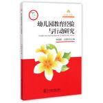 幼儿园教育经验与行动研究 李焕稳,王银玲 9787568100205