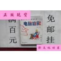 【二手旧书9成新】电脑幽默 /章亭晖 长城出版社