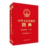 【二手旧书9成新】中华人民共和国药典-二部-2015年版-国家药典委员会-9787506773430 中国医药科技出版