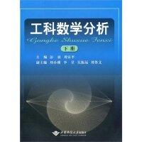 工科数学分析下册