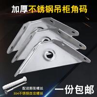 吊柜不锈钢三面角码加厚吊码固定挂角拐角橱柜三角吊码电镀角铁
