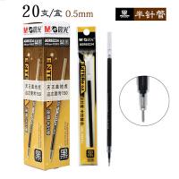 晨光文具 晨光笔芯 AGR65234速腾半针管中性笔芯0.5mm 黑色
