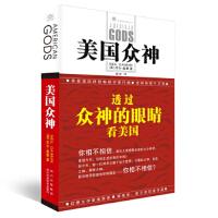 【二手旧书9成新】美国众神尼尔・盖曼,戚林四川科学技术出版社9787536459502