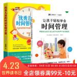 优秀儿童的时间管理手册+让孩子轻松学会时间管理 套装2册 培养孩子自我管理时间能力训练法培养好习惯家庭教育育儿书籍