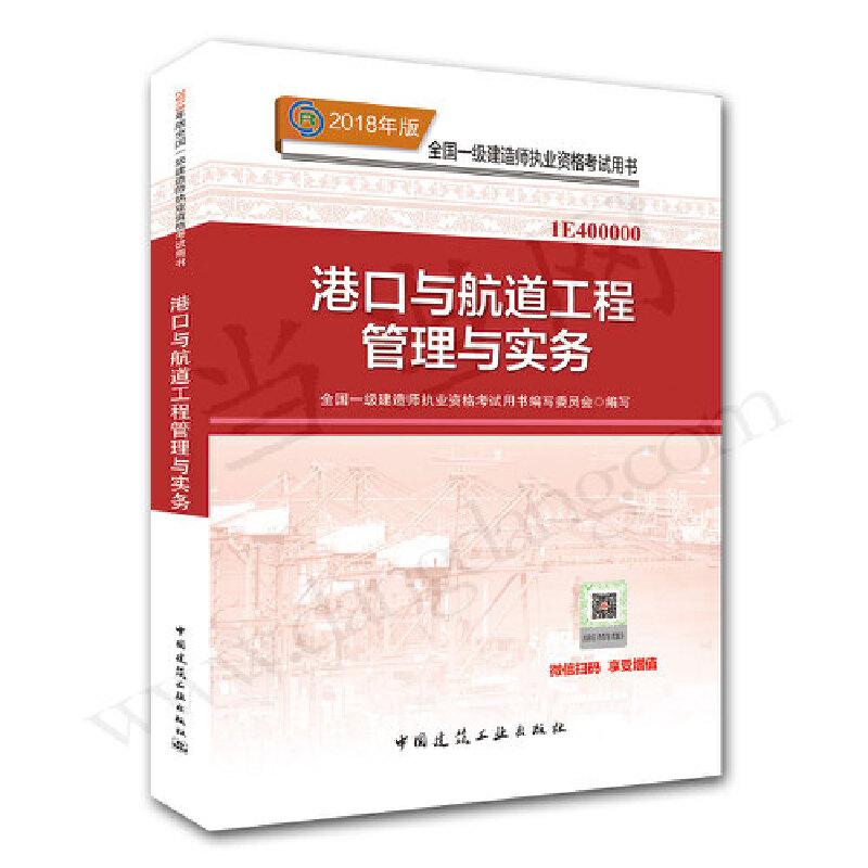 一级建造师 2018年版 一级建造师教材 港口与航道工程管理与实务 全国一级建造师执业资格考试用书 一建考试官方指定专用教材书