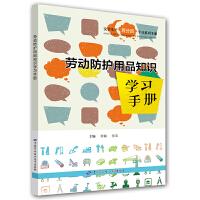 劳动防护用品知识学习手册