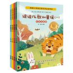 快乐读书吧:部编小学语文教材推荐书目(一年级4冊套装)