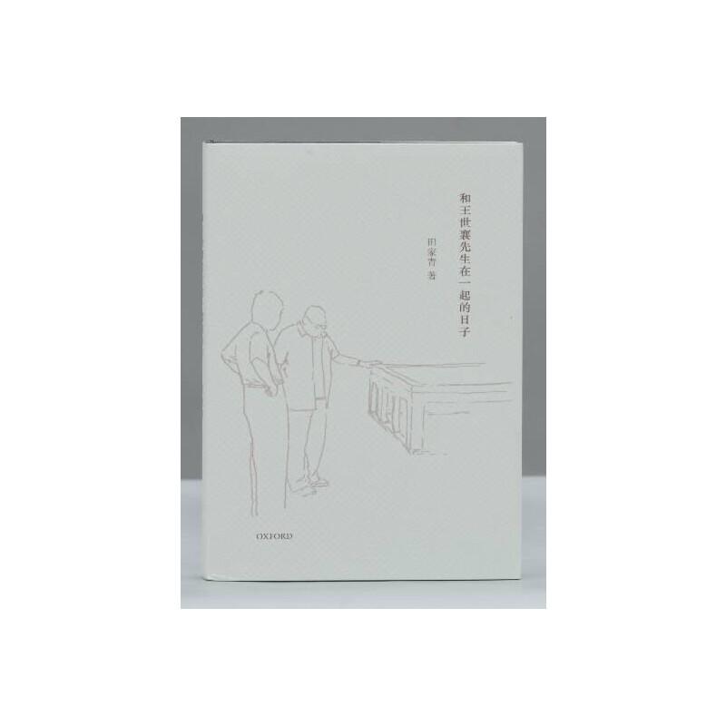 【中商原版】[港版]和王世襄先生在一起的日子/田家青/牛津大學出版/精装书 文物大家王世襄先生诞辰百年纪念之作品