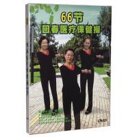 66节回春医疗保健操 DVD 盒装 刘竹玲
