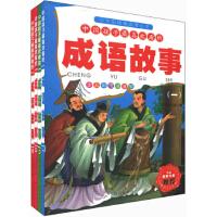 【旧书二手书8新正版】 小太阳经典阅读丛书:中国孩子喜欢看的成语故事(少儿彩图注