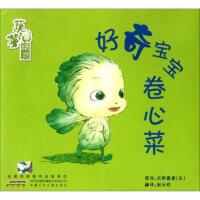 蔬菜精灵:好奇宝宝卷心菜