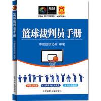 【二手书8成新】篮球裁判员手册 中国篮球协会 北京体育大学出版社