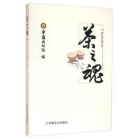 【二手书8成新】茶之魂 中国文化院 9787109215221