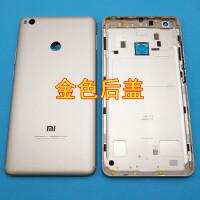 适用小米Max/Max2/MAX3手机后盖 替换品质后盖电池后壳 金属外壳