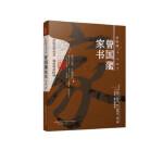 万卷楼国学经典 曾国藩家书(升级版) 曾国藩 9787547034910 万卷出版公司