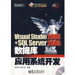 Visual Studio 2005 + SQL Server 2005 数据库应用系统开发(含光盘)