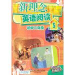 新理念英语阅读 初中二年级 第5册(含mp3下载)