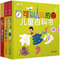 第一本可以玩的儿童百科书(共3册)
