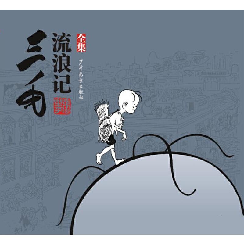 三毛流浪记(全集) 漫画大师张乐平先生经典作品,中国原创漫画的*之作。润泽几代人的经典形象,陪伴千万人的童年记忆,你值得拥有。讲好中国故事,弘扬传统文化。
