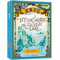 小木屋的故事系列:银湖岸边(新版)