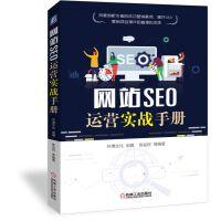 网站SEO运营实战手册