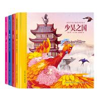 给孩子的山海经神话绘本(套装共4册)