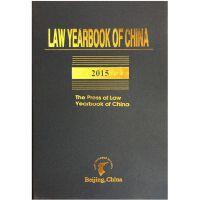 2015中国法律年鉴(英文版)