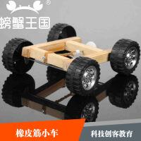 螃蟹王国 手工版橡皮筋小车模型玩具DIY儿童创意科小技制作物理玩具车