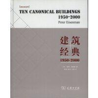 建筑经典:1950-2000 商务印书馆