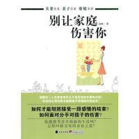 【二手书8成新】别让家庭伤害你 高艳 京华出版社