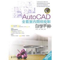 【按需印刷】-AutoCAD全套建筑图纸绘制自学手册