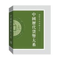 中国历代货币大系・第12卷・钱币学与货币文化
