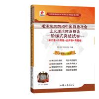 2019年4月真题 自考试卷 自考 12656 毛 泽东思想和中国特色社会主义理论体系概论阶梯式突破试卷