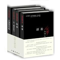 YJ余华经典小说4册 活着 兄弟 许三观卖血记 在细雨中呼喊 共4册 余华长篇小说作品精选全集