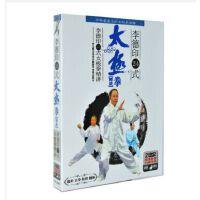 原装正版 李德印24式太极拳精讲24式48式太极拳教学正版2dvd视频光盘碟片