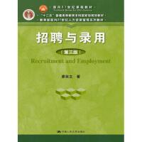 【正版二手书9成新左右】招聘与录用(第三版 廖泉文 中国人民大学出版社